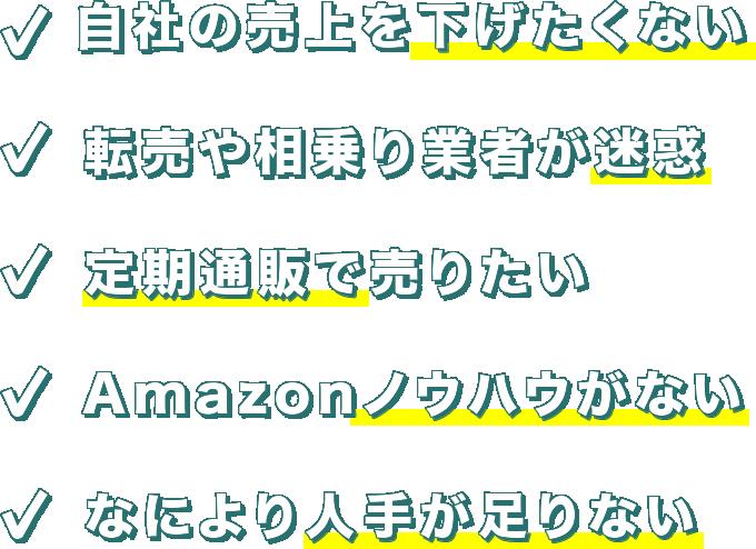 Amazonを始める5つの悩み