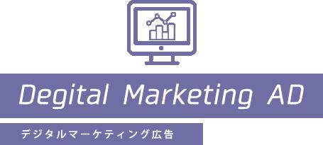 デジタルマーケティング広告